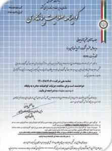 گواهینامه صلاحیت پیمانکاری سازمان مدیریت و برنامه ریزی کشور