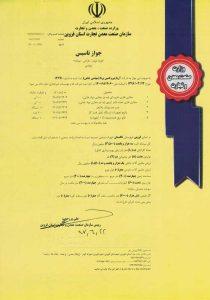 جواز تاسیس از وزارت صنعت، معدن و تجارت