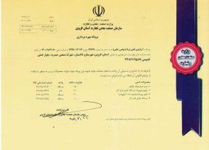 پروانه بهره برداری از وزارت صنعت ، معدن و تجارت