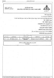 گواهی عضویت در فهرست پیمانکاران شرکت گاز