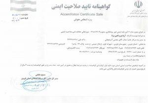 گواهی نامه تایید صلاحیت ایمنی از وزارت تعاون ، کار و رفاه اجتماعی